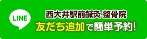 西大井駅前鍼灸・整骨院line