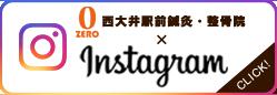 Instagram西大井駅前鍼灸・整骨院