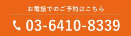 03-6410-8339