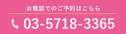 03-5718-3365