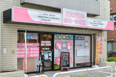 西大井駅前鍼灸・整骨院