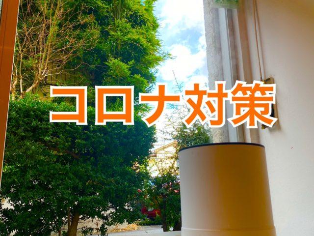 新型コロナウイルス感染症対策について 品川区 大井町 西大井